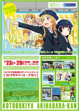oreimo_chibamono_event2.jpg